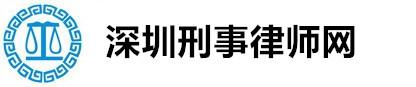 深圳刑事律师标题图
