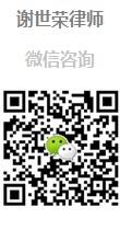 广州遗产纠纷律师二维码