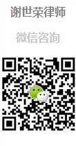 广州越秀律师二维码
