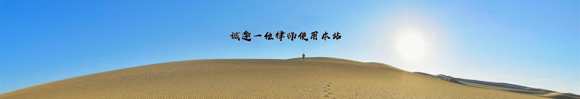 天津房地产律师网6